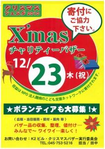 2010.12.23 クリスマスフェスタチラシ2