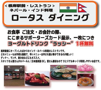 エスニックレストラン ロータス(飲食店)