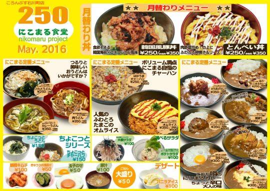 石川町店 5月メニュー