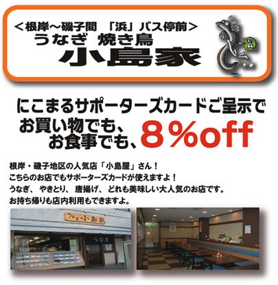 うなぎ、焼き鳥 小島家(飲食店)