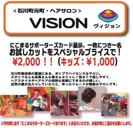 ヘアーサロン Vision(美容室)