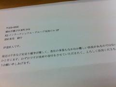 伊達直人 にこまる寄付 手紙