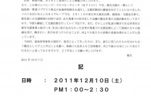 2011.12.10 震災支援講演会案内