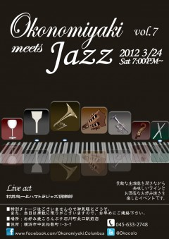 Okonomiyaki meets Jazz Vol.7