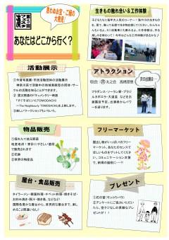 かながわ湊フェスタ(2)