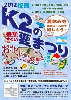 K2夏まつり2012
