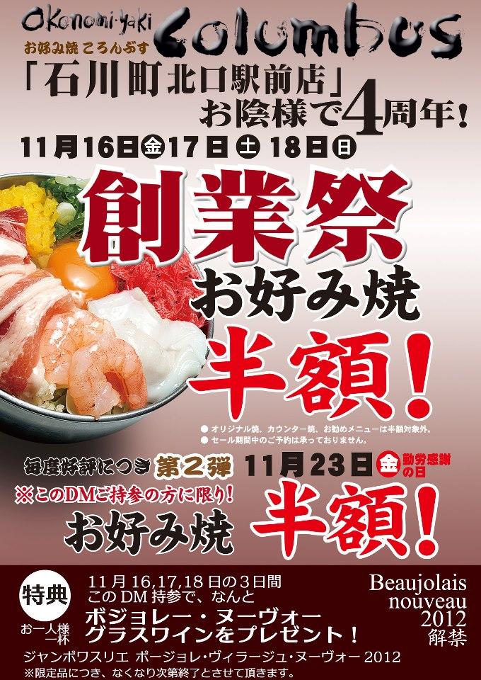 ころんぶす石川町店創業祭 お好み焼き半額セール