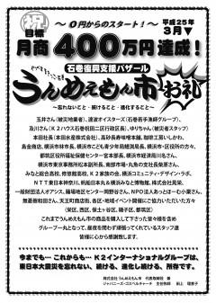 うんめえもん市月商400万円達成!