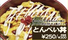 blogとんぺい丼