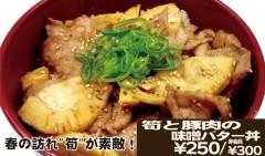 筍と豚肉の味噌バター丼