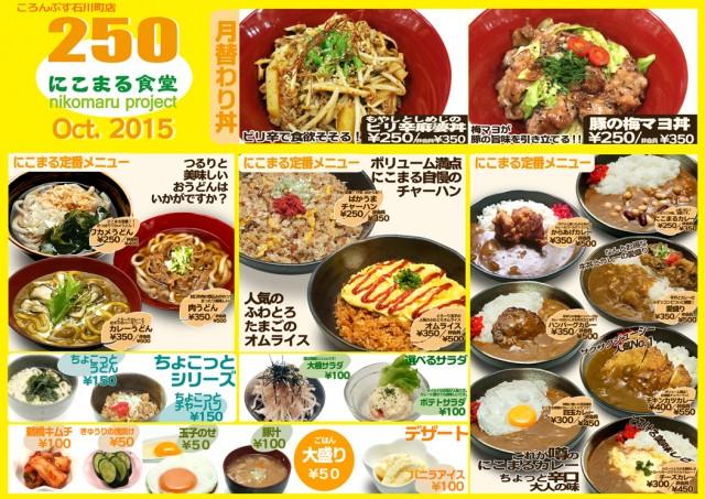 石川町店 250メニュー