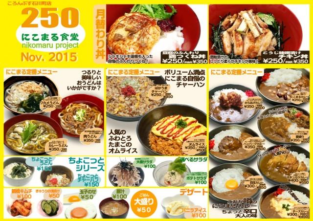 石川町店250メニュー 11月