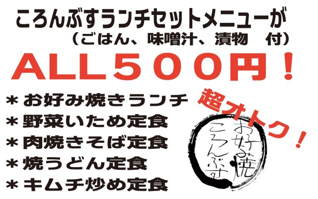 ALL500円!
