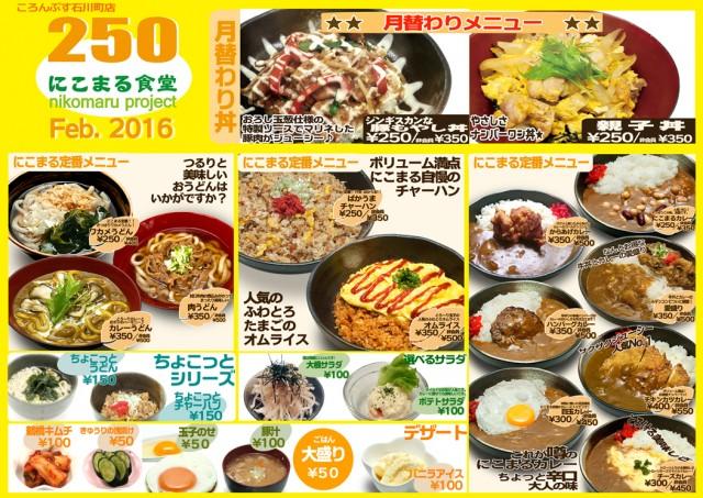 石川町店 2月メニュー