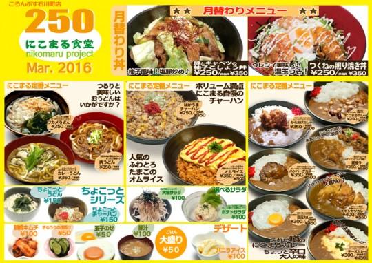 石川町店 3月メニュー