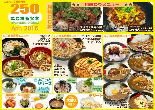 石川町店 4月メニュー