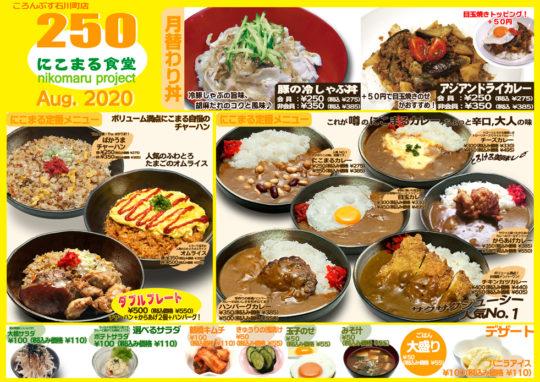石川町店メニュー