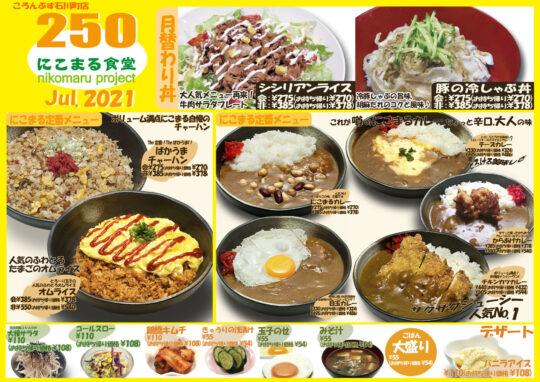 にこまる石川町店メニュー